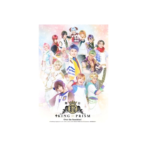 KING OF PRISM / 舞台KING OF PRISM -Over the Sunshine!- CD【CD】