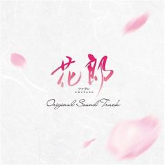 【送料無料】 TV サントラ / 「花郎<ファラン>」オリジナル・サウンドトラック【CD】