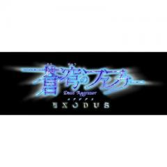蒼穹のファフナー EXODUS Blu-ray BOX【初回限定版】【BLU-RAY DISC】