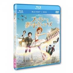 フェリシーと夢のトウシューズ ブルーレイ+DVDセット【BLU-RAY DISC】