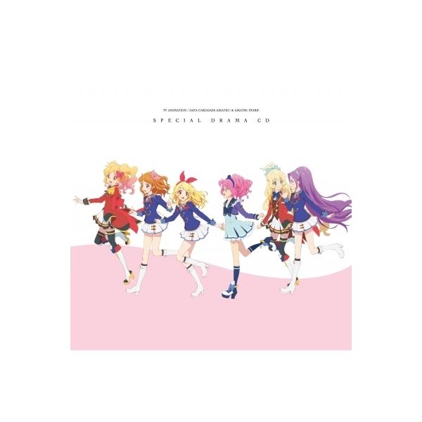 STAR☆ANIS / AIKATSU☆STARS! / TVアニメ / データカードダス『アイカツ!』 & 『アイカツスターズ!』スペシャルドラマCD【CD】