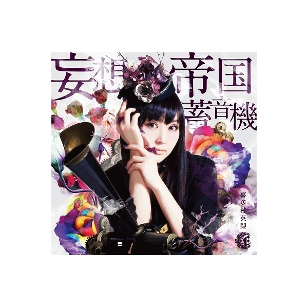 喜多村英梨 / 妄想帝国蓄音機【CD Maxi】