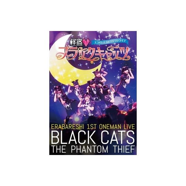 エラバレシ / エラバレシ 1stワンマンライブ「怪盗□ブラックキャッツ」【DVD】