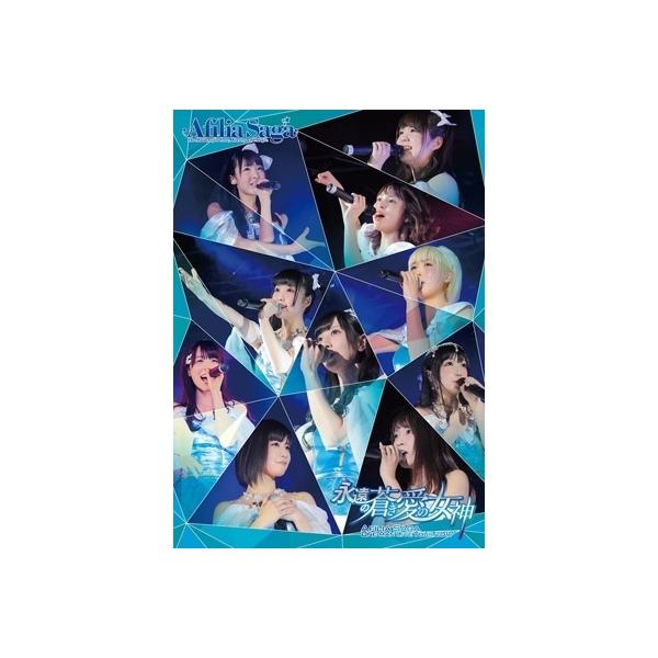 アフィリア・サーガ / アフィリア・サーガ ワンマンライブツアー2017 「永遠の蒼き愛の女神」TOUR FINAL IN 新宿BLAZE【DVD】