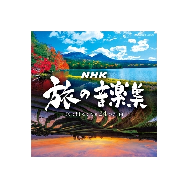 オムニバス(コンピレーション) / NHK旅の音楽集 ~旅に出たくなる24の理由~【CD】