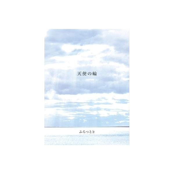 ふらっと♭ / 天使の輪【CD】