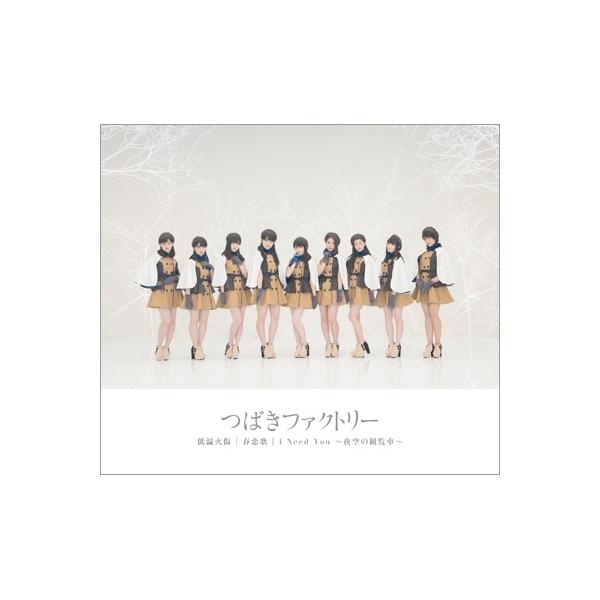 つばきファクトリー / 低温火傷 / 春恋歌 / I Need You ~夜空の観覧車~ 【通常盤A】【CD Maxi】