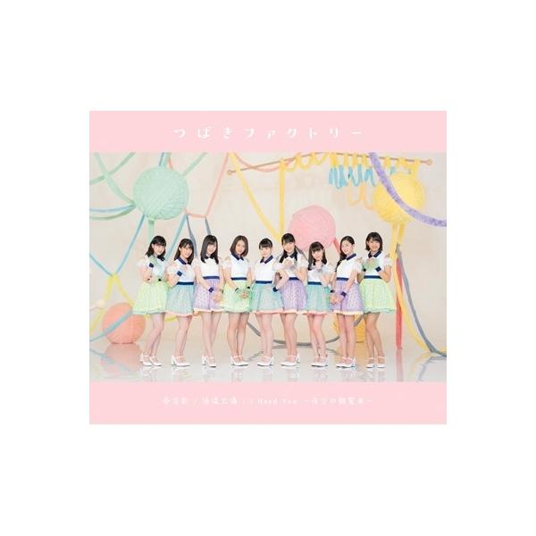 つばきファクトリー / 低温火傷 / 春恋歌 / I Need You ~夜空の観覧車~ 【通常盤B】【CD Maxi】