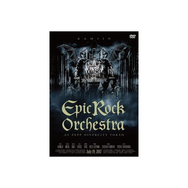 KAMIJO / Epic Rock Orchestra at Zepp DiverCity Tokyo 【完全限定盤】(DVD+2CD+PhotoBook)【DVD】