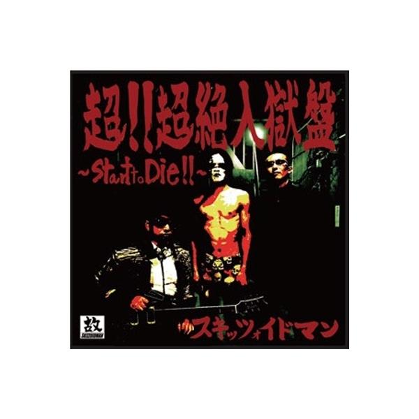 スキッツォイドマン / 超!!超絶入獄盤~Start to DIE!!~【CD】