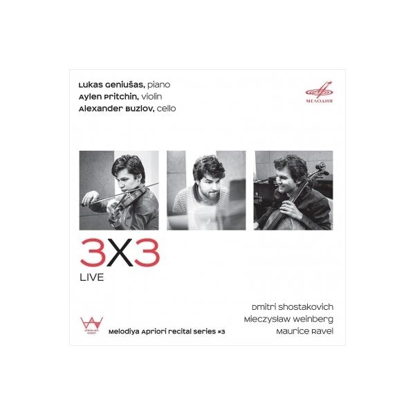 Vainberg バインベルグ / ショスタコーヴィチ:ピアノ三重奏曲第1番、ヴァインベルグ:ピアノ三重奏曲、ラヴェル:ピアノ三重奏曲 ゲニューシャス、プリチン、ブズロフ【CD】