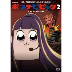 ポプテピピック vol.2【DVD】