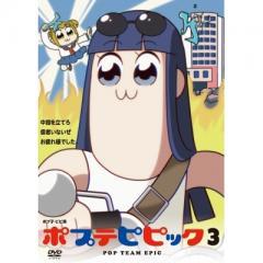 ポプテピピック vol.3【DVD】