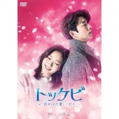 トッケビ〜君がくれた愛しい日々〜 DVD-BOX2【DVD】