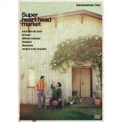 bananaman live Super heart head market【DVD】