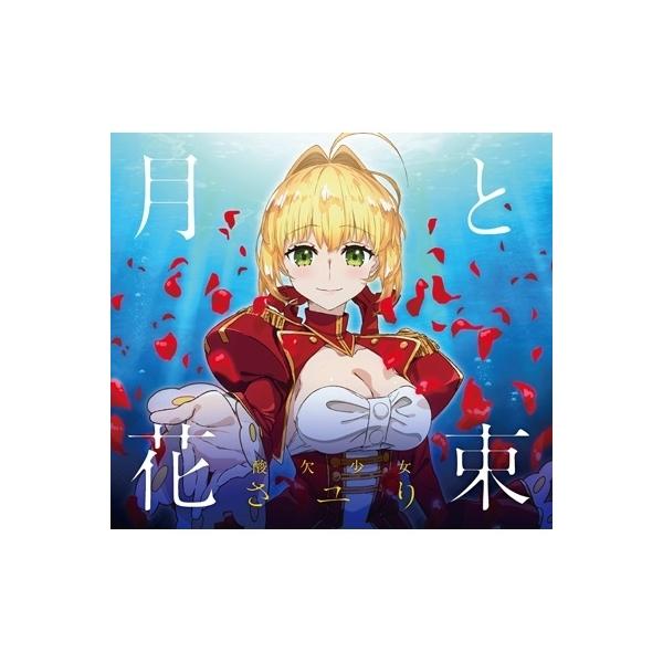さユり / 月と花束 【期間生産限定盤】(+DVD)【CD Maxi】