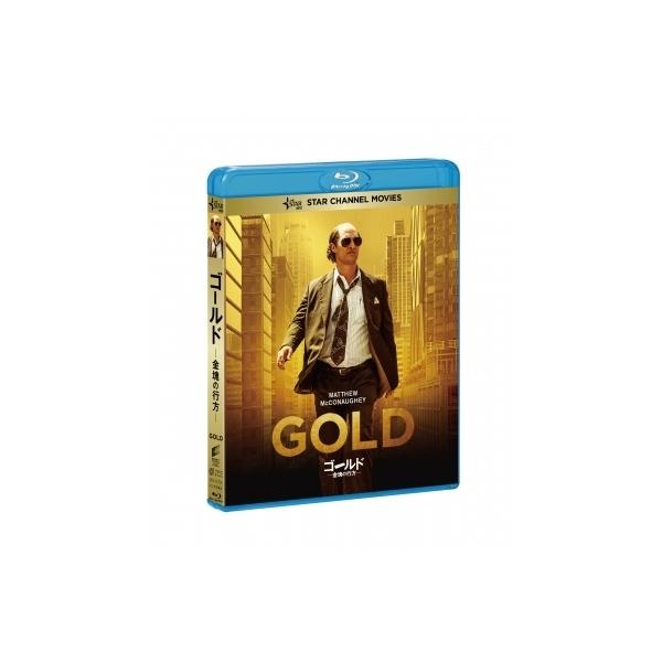 ゴールド / 金塊の行方【BLU-RAY DISC】
