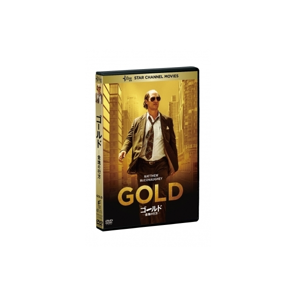 ゴールド / 金塊の行方【DVD】