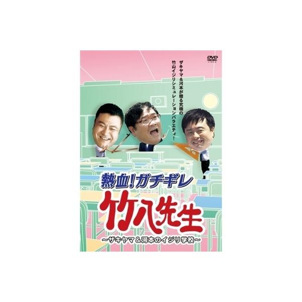 熱血!ガチギレ竹八先生~ザキヤマ&河本のイジリ学校【DVD】