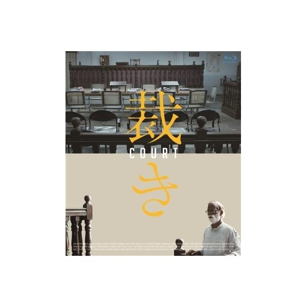 裁き【BLU-RAY DISC】