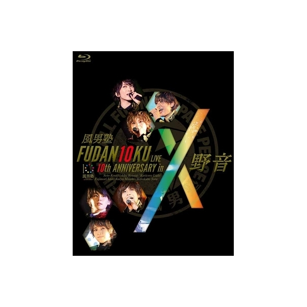 風男塾 フダンジュク / FUDAN10KU LIVE 10th ANNIVERSARY in 野音【BLU-RAY DISC】
