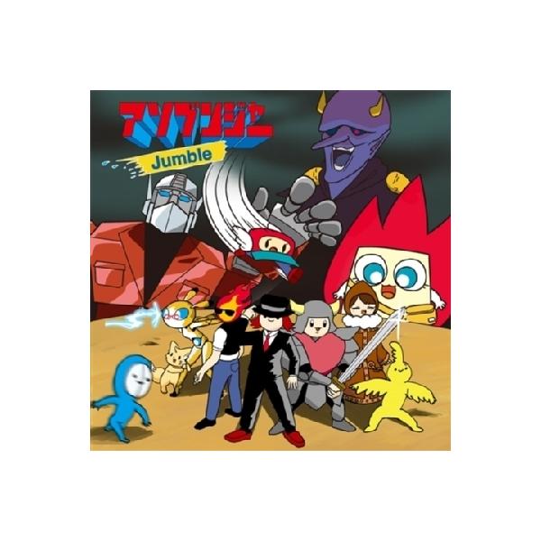 アソブンジャー / Jumble【CD】