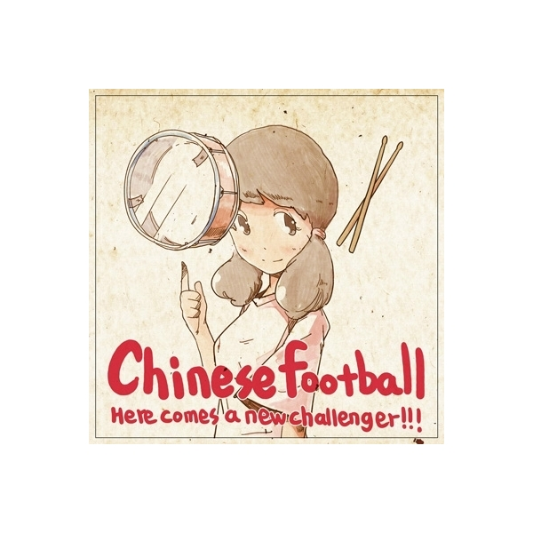 Chinese Football / Here Comes A New Challenger!!!【CD】