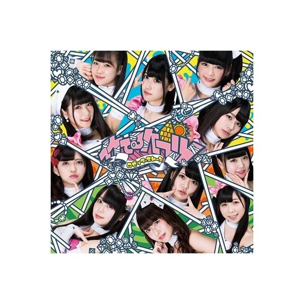 イケてるハーツ / ロゼッタ・ストーン 【DVD付盤】【CD Maxi】