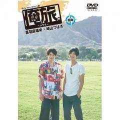 「俺旅。~ハワイ ~」前編 黒羽麻璃央×崎山つばさ【DVD】