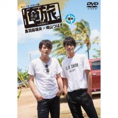 「俺旅。~ハワイ ~」後編 黒羽麻璃央×崎山つばさ【DVD】