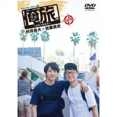 「俺旅。〜ロサンゼルス 〜」Part 1 村井良大×佐藤貴史【DVD】