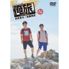 「俺旅。〜ロサンゼルス 〜」Part 2 村井良大×佐藤貴史【DVD】
