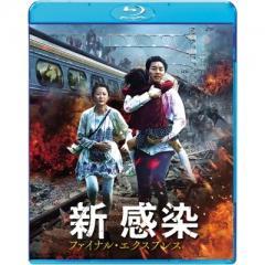 新感染 ファイナル・エクスプレス[Blu-ray]【BLU-RAY DISC】
