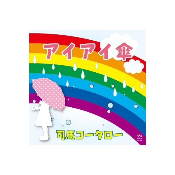 司馬コータロー / アイアイ傘【CD】