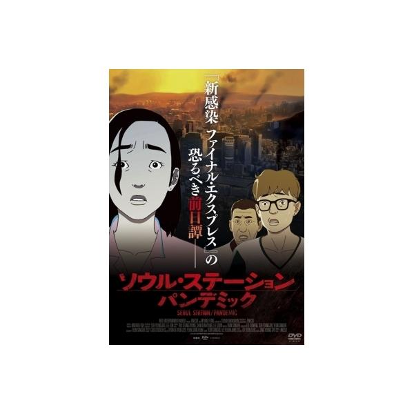ソウル・ステーション / パンデミック【DVD】