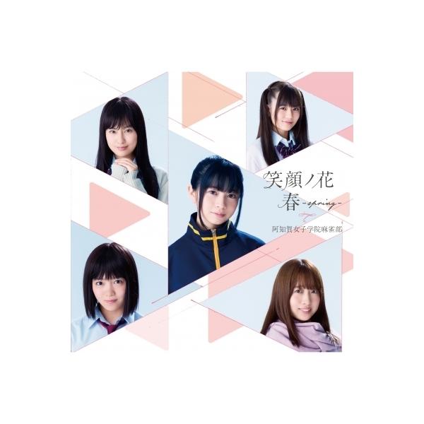阿知賀女子学院麻雀部 / 笑顔ノ花/春~spring~【初回限定盤(CD+DVD)】【CD Maxi】