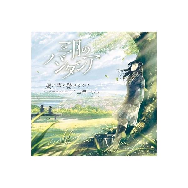 三月のパンタシア / 風の声を聴きながら  /  コラージュ【CD Maxi】
