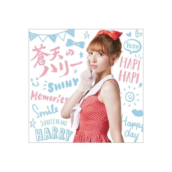 蒼天のハリー / ハピハピ / Memories 【初回生産限定盤】(+DVD)【CD Maxi】