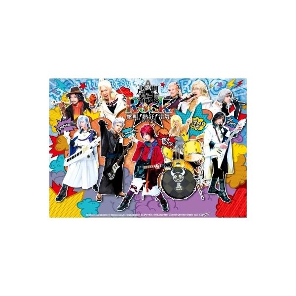 超歌劇『幕末Rock』絶叫!熱狂!雷舞【BLU-RAY DISC】