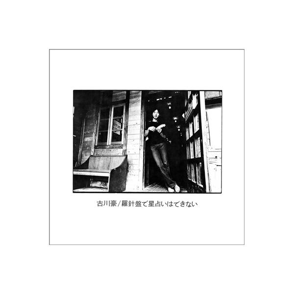 古川豪 / 羅針盤で星占いはできない【Hi Quality CD】