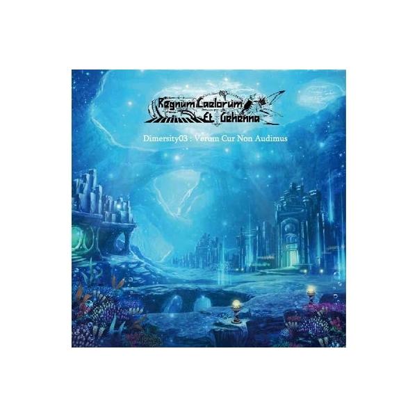 Regnum Caelorum Et Gehenna / Dimersity 03: Verum Cur Non Audimus【CD】