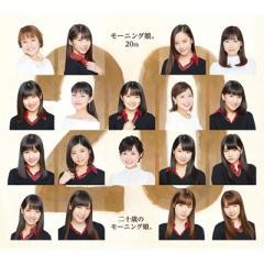 モーニング娘。20th / 二十歳のモーニング娘。 【初回生産限定盤】(+DVD)【CD】