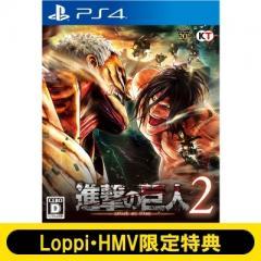 【PS4】進撃の巨人2 通常版 ≪Loppi・HMV限定特典:リヴァイ「ローソン限定」コスチュームダウンロードシリアル≫