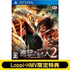 【PS Vita】進撃の巨人2 通常版 ≪Loppi・HMV限定特典:リヴァイ「ローソン限定」コスチュームダウンロードシリアル≫