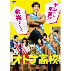 【送料無料】 オトナ高校 DVD-BOX【DVD】