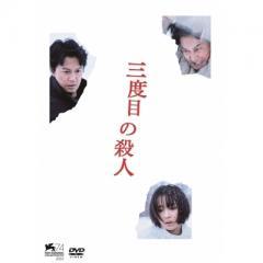 『三度目の殺人』<DVD スタンダ-ドエディション>【DVD】