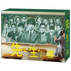 先に生まれただけの僕 DVD-BOX【DVD】