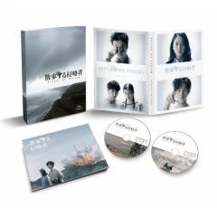 散歩する侵略者 Blu-ray 特別版【BLU-RAY DISC】