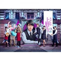 ラブホの上野さん season2 DVD-BOX【DVD】