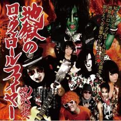 地獄ヘルズ / 地獄のロックンロールファイヤー【CD】